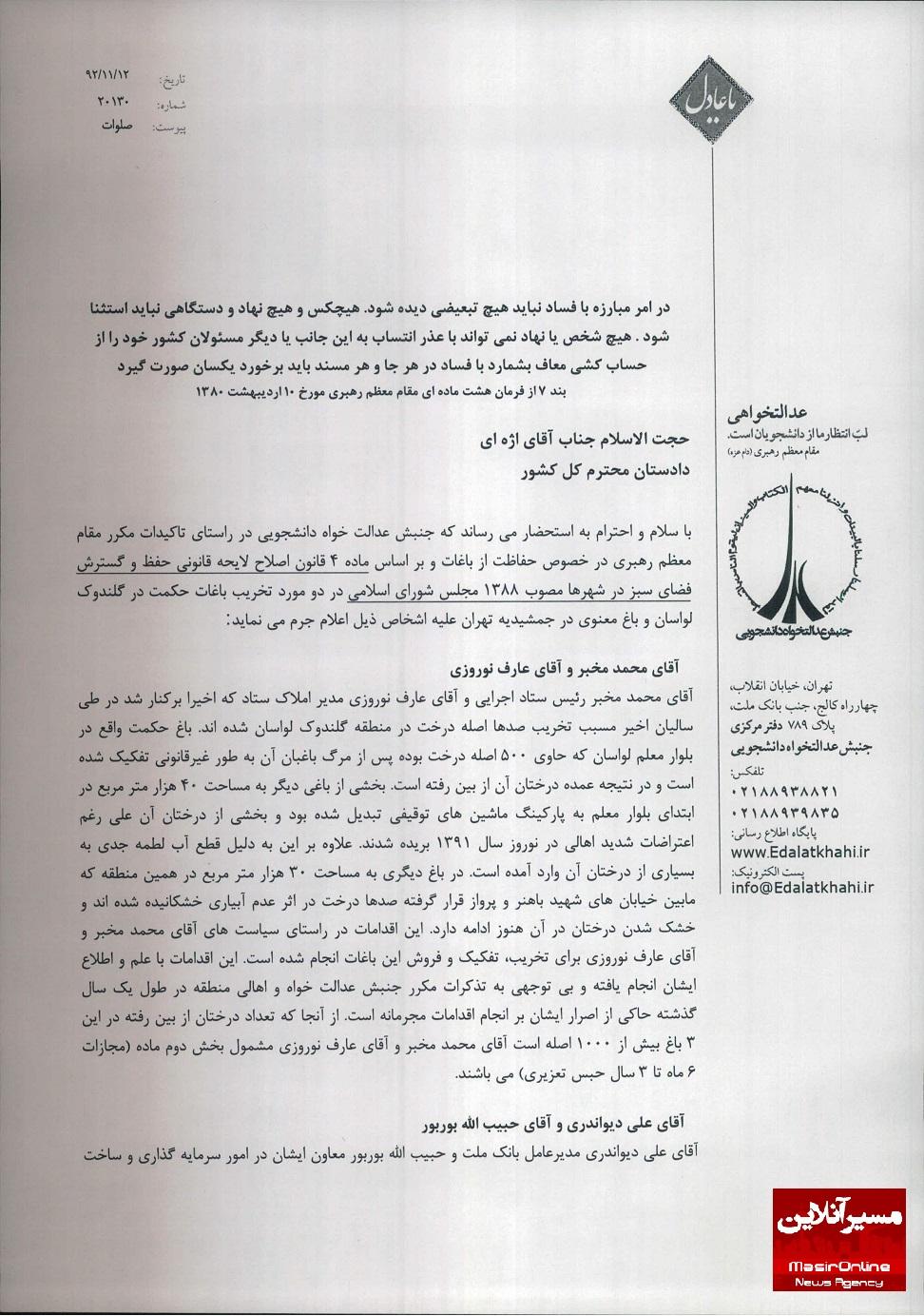 نامه به دادستان کل کشور