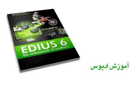 کتاب آموزش ادیوس (میکس و مونتاژ)