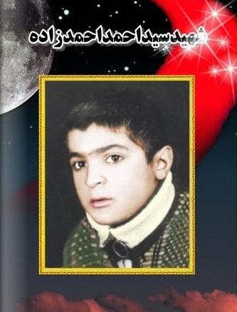 زندگینامه شهیدسیداحمداحمدزاده نیاکی