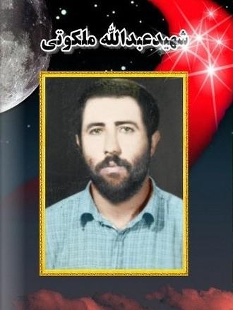 زندگینامه شهیدسیدعبدالله ملکوتی نیاکی