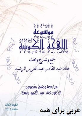 دانلود دایرة المعارف لهجه کویتی