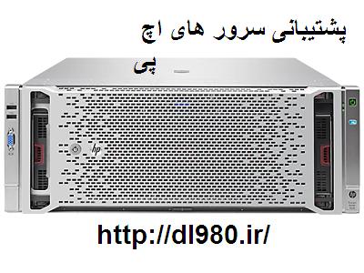 580 front - نمايندگي, اچپي,  dl380g9, server, hp, سرور, سرور hp, hp سرور, G9