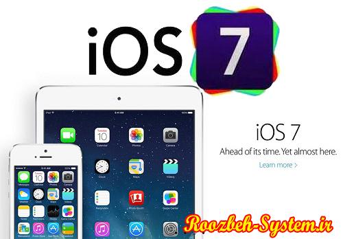 هر آنچه باید درباره به روز رسانی سیستم عامل iOS 7.1 بدانید!