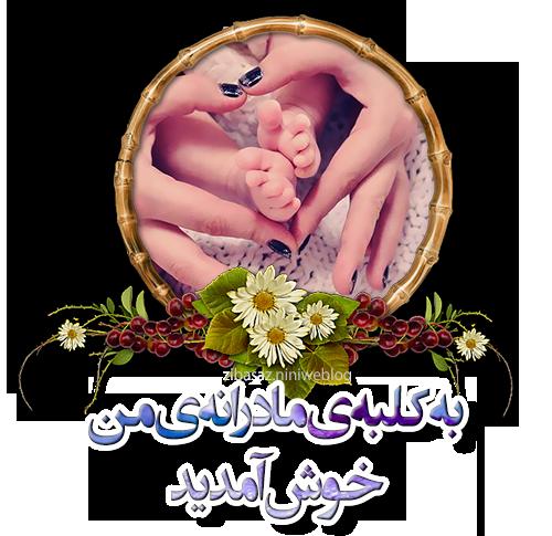 مادرانه
