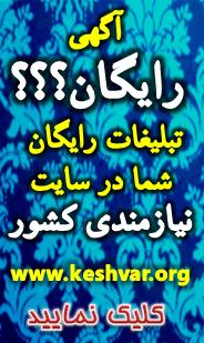 سایت نیازمندی کشور | بزرگترین سایت نیازمندی ایران