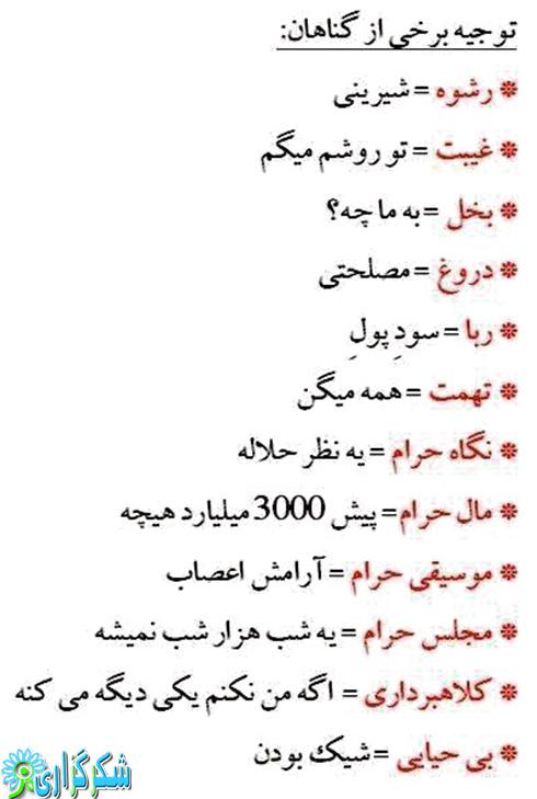 توجیه گناهان_تصویر