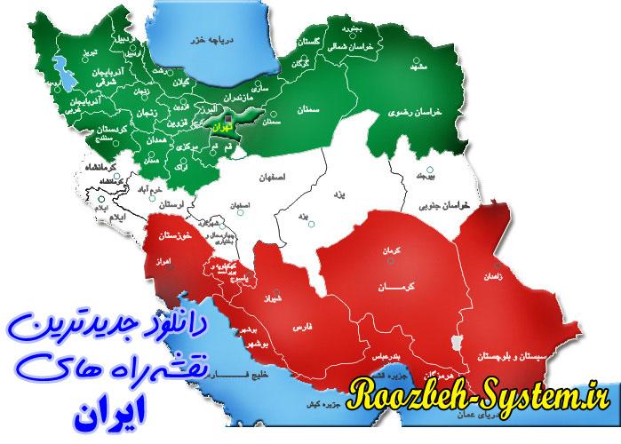 دانلود جدیدترین نقشه ایران سال 96 و جاده های ایران برای مسافران نوروزی