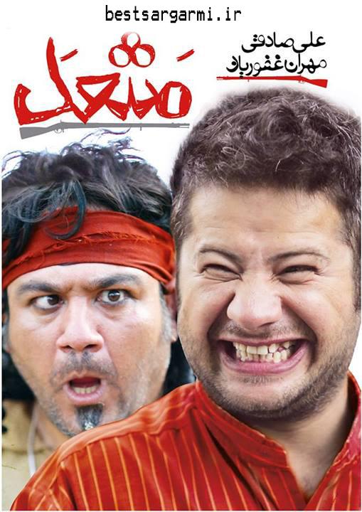 فیلم ایرانی خنده دار      دانلود فیلم ایرانی   فیلم و