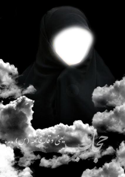وقار فاطمی حجاب اسلامی
