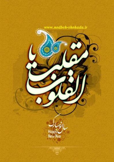 مجموعه پیامکها و اشعار مذهبی عید نوروز . دعای ندبه