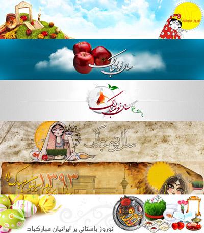 دانلود مجموعه لایه باز هدرهای عید نوروزی