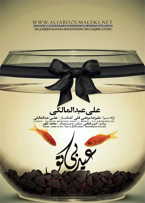 http://s5.picofile.com/file/8116709334/Ali_Abdolmaleki_93.jpg