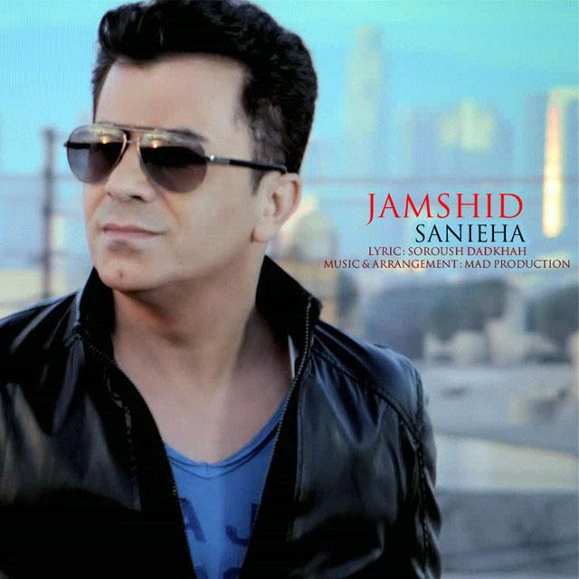 آهنگ جدید جمشید مهر