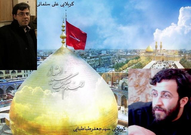 سیدجعفر طباطبایی و علی سلمانی