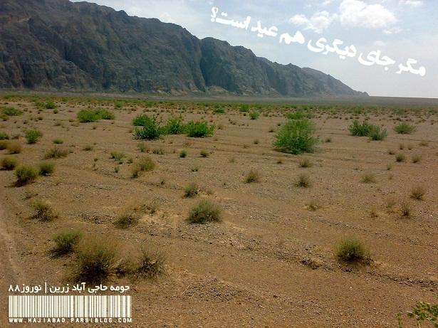 نوروز حاجی آباد زرین