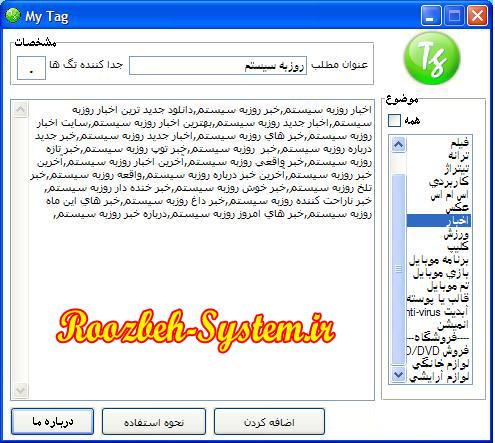 دانلود نرم افزار تولید برچسب یا تولید Tag برای وبسایت و وبلاگ ها