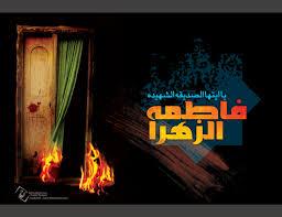 شهادت حضرت زهرا سلام الله علیها در کتب اهل سنت