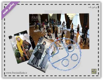سومین جشنواره مد و لباس ایرانی