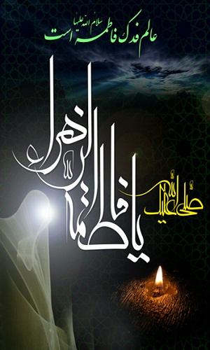 [تصویر: Alam_Fadak.jpg]