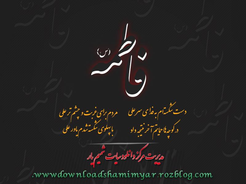http://s5.picofile.com/file/8116856534/fatemeh2.jpg