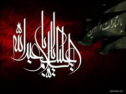السلام علیک یا اباعبدالله