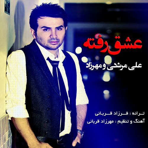 Ali Moreshedi Ft Mehrzad  دانلود آهنگ جدید علی مرشدی و مهرزاد به نام عشق رفته