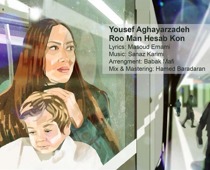 Yousef Aghayarzadeh Roo man Hesab Kon دانلود آهنگ جدید یوسف آقایارزاده به نام رو من حساب کن