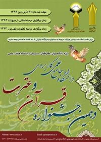 دهمین جشنواره قرآن و عترت دانشگاه جامع علمی کاربردی