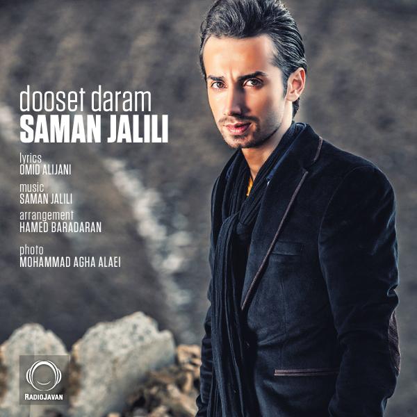 دانلود آهنگ جدید زیبای سامان جلیلی به نام دوست دارم