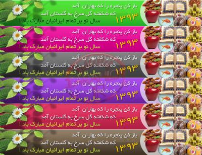بنرهای تبریک عید نوروز 1393