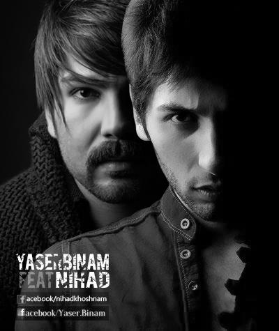 Yaser Binam Bazande Ft Nihad  دانلود آهنگ جدید یاسر بینام و نیهاد به نام بازنده