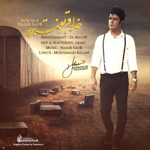 Naser Sadr Khoda Ghorboonet Beram دانلود آهنگ جدید ناصر صدر به نام خدا قربونت برم
