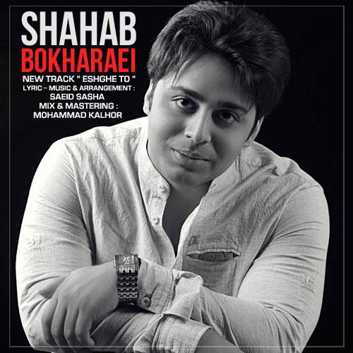 Bokharaee دانلود آهنگ جدید شهاب بخارایی به نام عشق تو