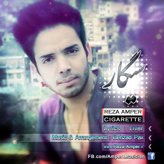 Reza Amper Sigar دانلود آهنگ جدید رضا آمپر به نام سیگار