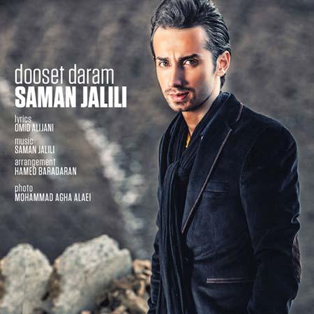متن آهنگ دوست دارم از سامان جلیلی