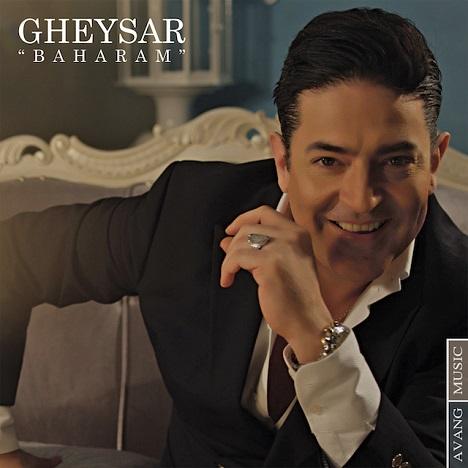 Gheysar Baharam دانلود آهنگ جدید قیصر به نام بهارم