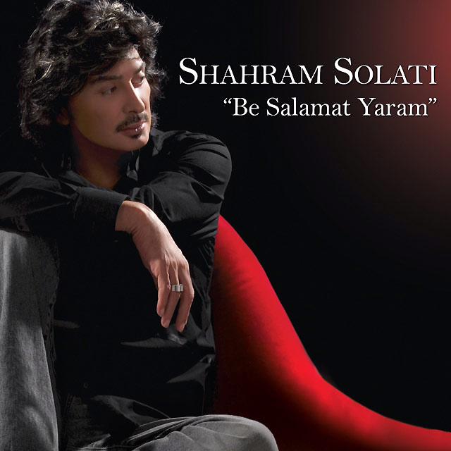 Shahram Solati Be Salamat Yaram دانلود آهنگ جدید شهرام صولتی به نام به سلامت یارم