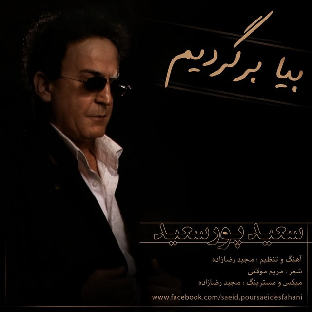 Saeid Poursaeid Bia Bargardim دانلود آهنگ جدید سعید پورسعید به نام بیا برگردیم