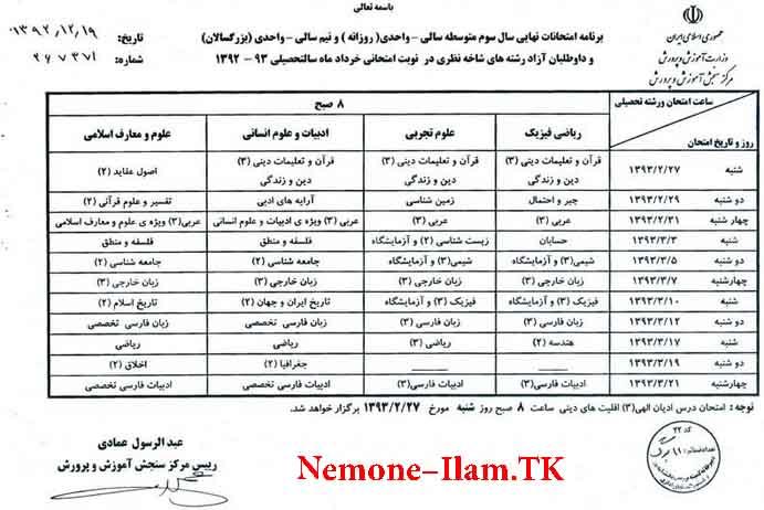 http://s5.picofile.com/file/8117269768/Khordad_93_3vom.jpg