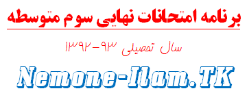 http://s5.picofile.com/file/8117271192/Barname_Khordad_93.png