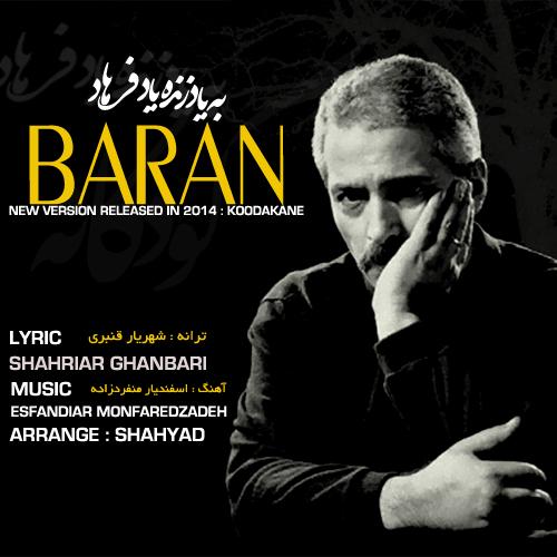 Farhan Koodakane New ver دانلود آهنگ جدید باران به نام کودکانه