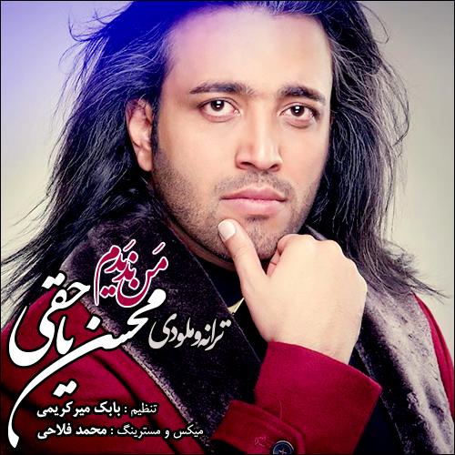 mohsen yahaghman nadida دانلود آهنگ جدید محسن یاحقی به نام من ندیدم