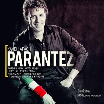 afagh parantez دانلود آهنگ جدید کاوه آفاق به نام پرانتز