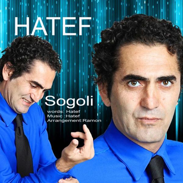 Hatef Sogoli دانلود آهنگ جدید هاتف به نام سوگلی