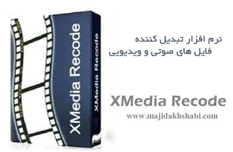 دانلود XMedia Recode 3.1.7.9 نرم افزار تبدیل فرمت های ویدیویی