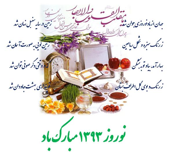 عید نوروزتان مبارک