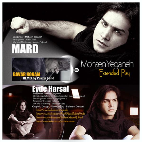 Mohsen Yeganeh - EP Album
