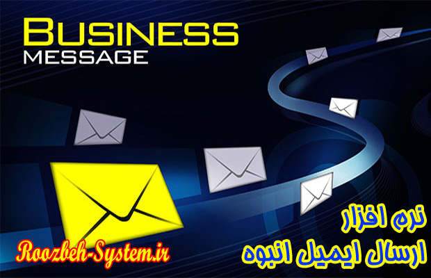 دانلود نرم افزار ارسال ایمیل تبلیغاتی انبوه + بانک ایمیل فعال