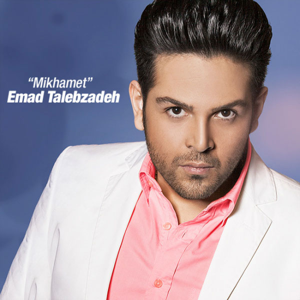 Emad Talebzadeh Mikhamet دانلود آهنگ جدید عماد طالب زاده به نام میخوامت