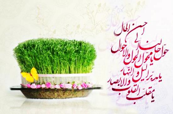 عید نوروز 94